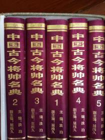 中国古今将帅名典(1—5)(布精有函套)