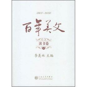 百年美文:1900-2000.第一辑.读书卷