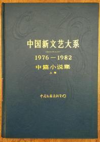 中国新文艺大系1976-1982中篇小说集上册         书柜5-1