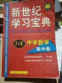 新世纪学习宝典3+X.中学数学.初中卷