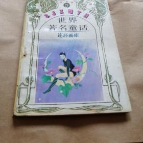 世界菁名童话连环画库5