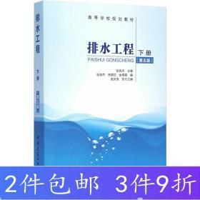 排水工程下册 第五版 张自杰