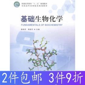 基础生物化学(高等)(1-1) 杨海灵 蒋湘宁 中国林业出版9787
