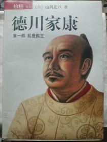 德川家康(全13部)
