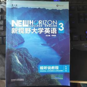 新视野大学英语 视听说教程3 智慧版 第3版 二手书默认只发一本教材无附赠