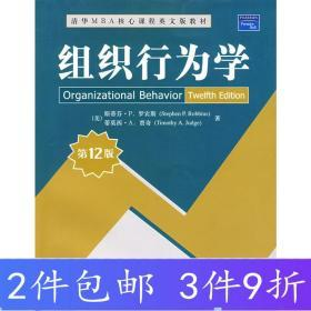 组织行为学 罗宾斯 贾奇 9787302188254 清华大学出版社