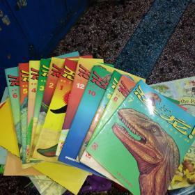 恐龙―揭开史前世界巨大动物的奥秘(1—10,12)共11本合售;带眼镜