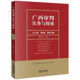 广西审判实务与探索