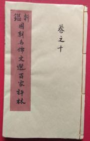 """明万历刻本《新镌国朝名儒文选百家评林》(卷10""""记"""