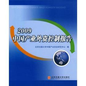 2009中国产业外资控制报告