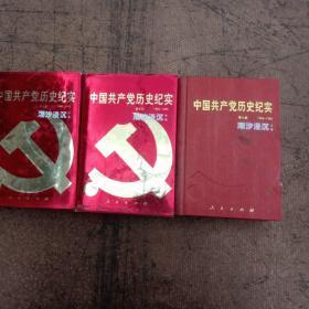中国共产党历史纪实(第一部)(上中下)日出烟波;1921-1924