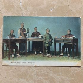 清代中国香港男子中学堂彩色明信片