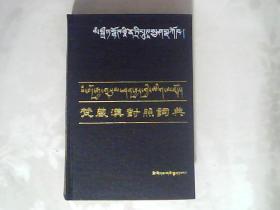 梵藏汉对照词典 藏文