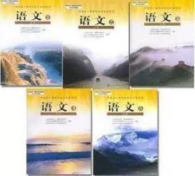二手包邮人教版新课标高中语文课本教材教科书必修全套共五5本