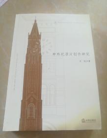 华东政法大学校庆六十周年纪念文丛:中外纪录片创作研究