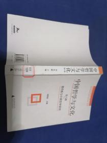 中国哲学与文化(第8辑):唐君毅与中国哲学研究