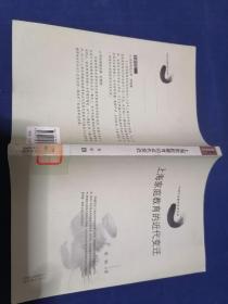上海家庭教育的近代变迁