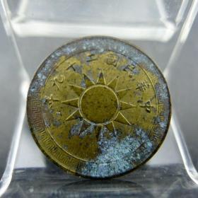 民国二十九年党徽布图二分黄铜元民国机制货币保真保老古董古玩杂项收藏  直径:18.57mm