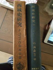 西域史研究 上・下巻/2册