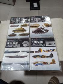 铁甲兵团+黑色闪电+ 深海狼群+兀鹰军团    【4册合售】