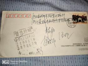 十二种不同样式退信戳实寄封之三:浙江省杭州退信封单枚落地戳