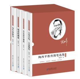 陶西平教育漫笔选集