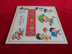 儿童知识图解  看图识动物  撕不坏的书