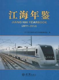 江海年鉴.2011-2012