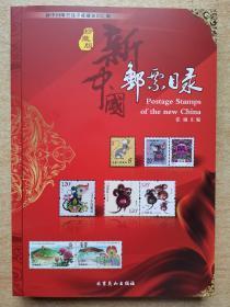 新中国邮票目录 2020版