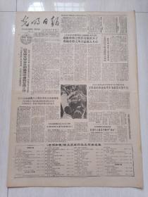 光明日报1985年7月24日(4开四版)努力做好职业技术培训工作;前川飞瀑布友谊架虹桥。