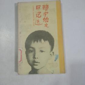 赖宁作文日记选