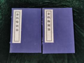 金瓶梅词话 1957年线装本 二函二十一册
