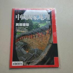 中国国家地理2013年第08  民居建筑