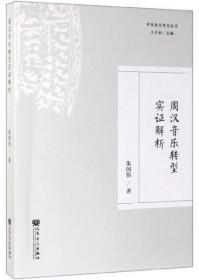 中国音乐考古丛书:周汉音乐转型实证解析