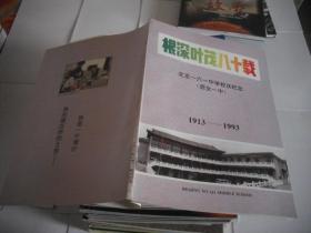 根深叶茂八十载 北京一六一中学校校庆纪念 (1913-1993)