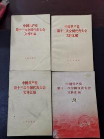 中国共产党第十一次、十二次、十三次全国代表大会文件汇编3本