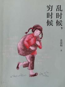 2册合售 《乱时候,穷时候》和《苦菜花,甘蔗芽》