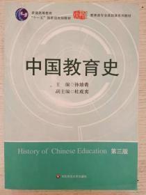 中国教育史 孙培青 华东师范大学 9787561764527 孙培青