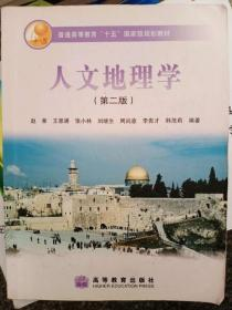 人文地理学第二2版 赵荣 9787040177978 高等教育出版社