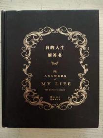 我的人生解答书 漫娱文化 9787549241866 长江出版社