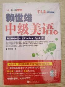 赖世雄中级美语 下 外文出版社 9721119086259 赖世雄