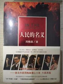 人民的名义 9787530216194 周梅森 著 北京十月文艺出
