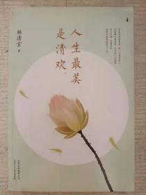 人生最美是清欢 林清玄 新经典 出品 北京十月文艺 9787530215401