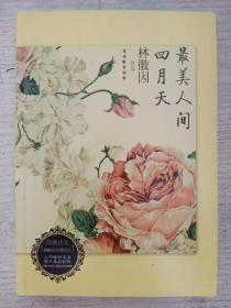 最美人间四月天林徽因古吴轩出版社9787807339052