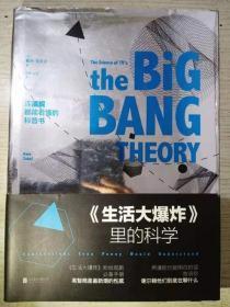 生活大爆炸里的科学 (美)戴夫.佐贝尔 9787550277588北京联合出版