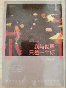 我与世界只差一个你 张皓宸9787201091884天津人民