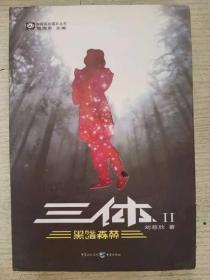 三体2:黑暗森林 刘慈欣 重庆出版社 9787536693968