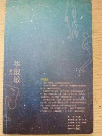 星光下的灵魂9787535460400 毕淑敏 长江文艺出版社