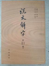 说文解字 (汉)许慎 纂 中华书局 9787101087024