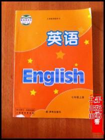 二手课本牛津译林版初中初一7七年级上册七上英语课本